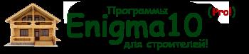 Enigma10