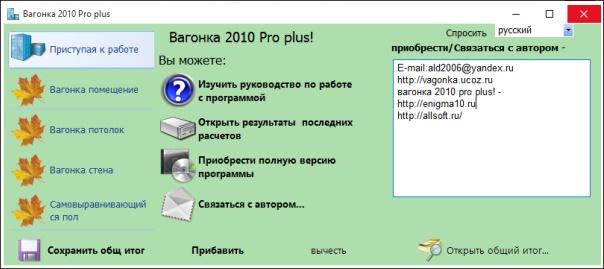 Вагонка 2010 Pro plus