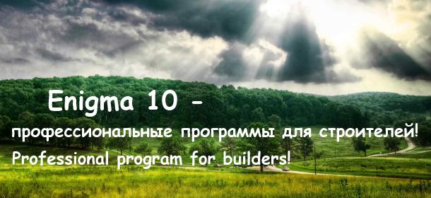 Enigma10 - социальная сеть для строителей и ремонтников!