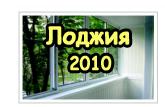 Лоджия 2015 расчет обшивки балконов