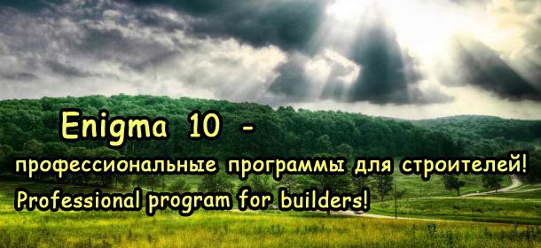 Enigma10 - программы для ремонта!